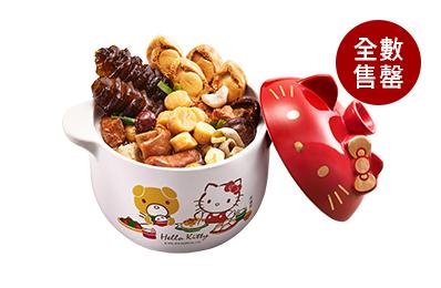 Hello Kitty 闔家團圓佛跳牆(附5週年限定款陶瓷砂鍋)