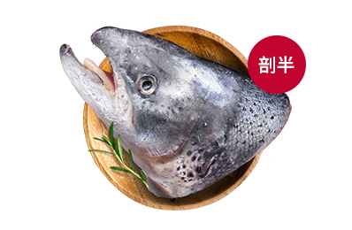 智利鮭魚頭(剖半)1560g/4包