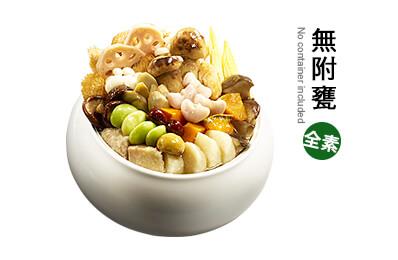 蔬食佛跳牆(素食/無附甕)