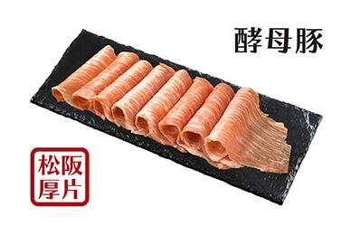 老協珍酵母豚松阪肉厚片280G