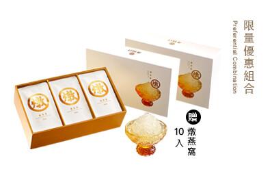 燉燕窩(15入) 2盒【加贈燉燕窩(10入)】