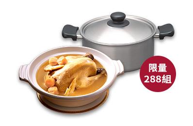 干貝熬雞湯+柳宗理不銹鋼雙耳鍋優惠套組(鍋7天內另配送)